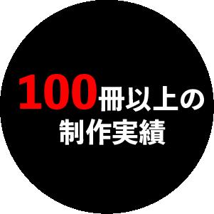 100冊以上の制作実績