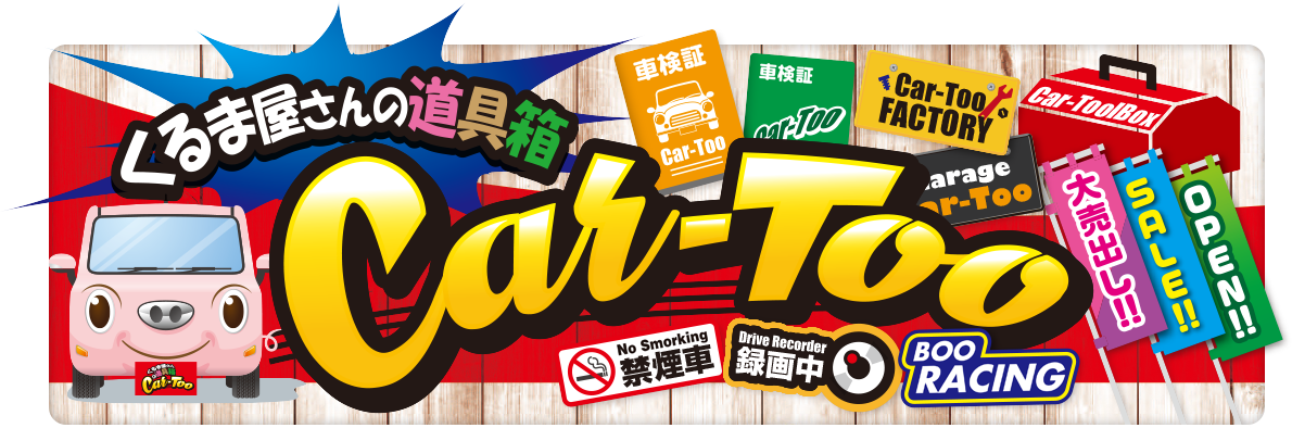 Car用品グッズ Car-Too