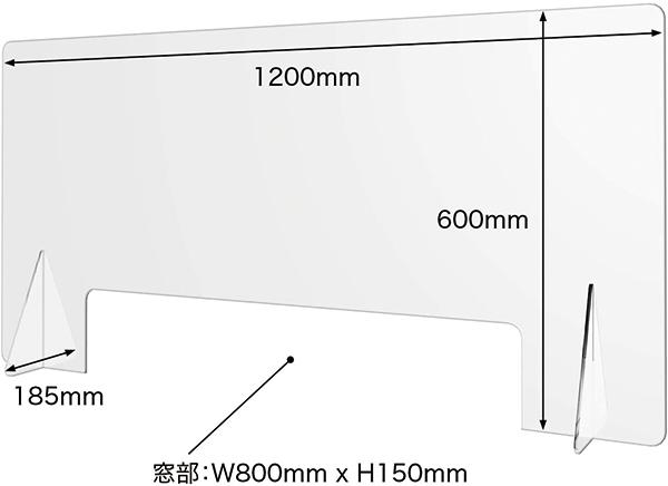 アクリル仕切板1200×600
