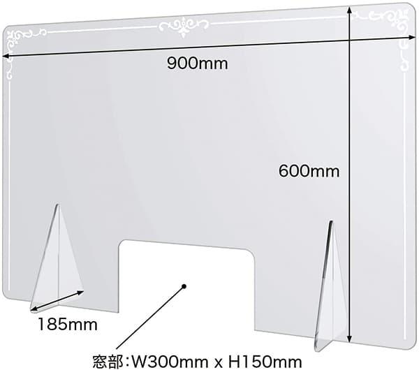 アクリル仕切板900×600枠有
